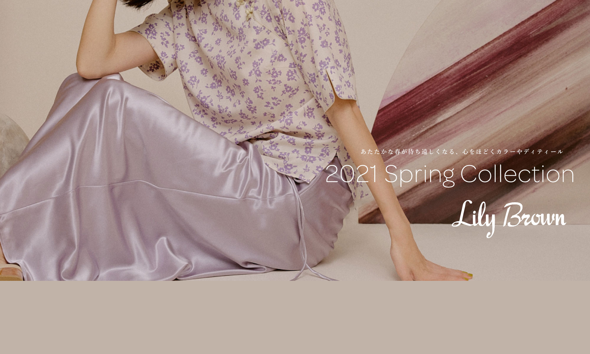 Lily Brown リリーブラウン 2021 spring collection
