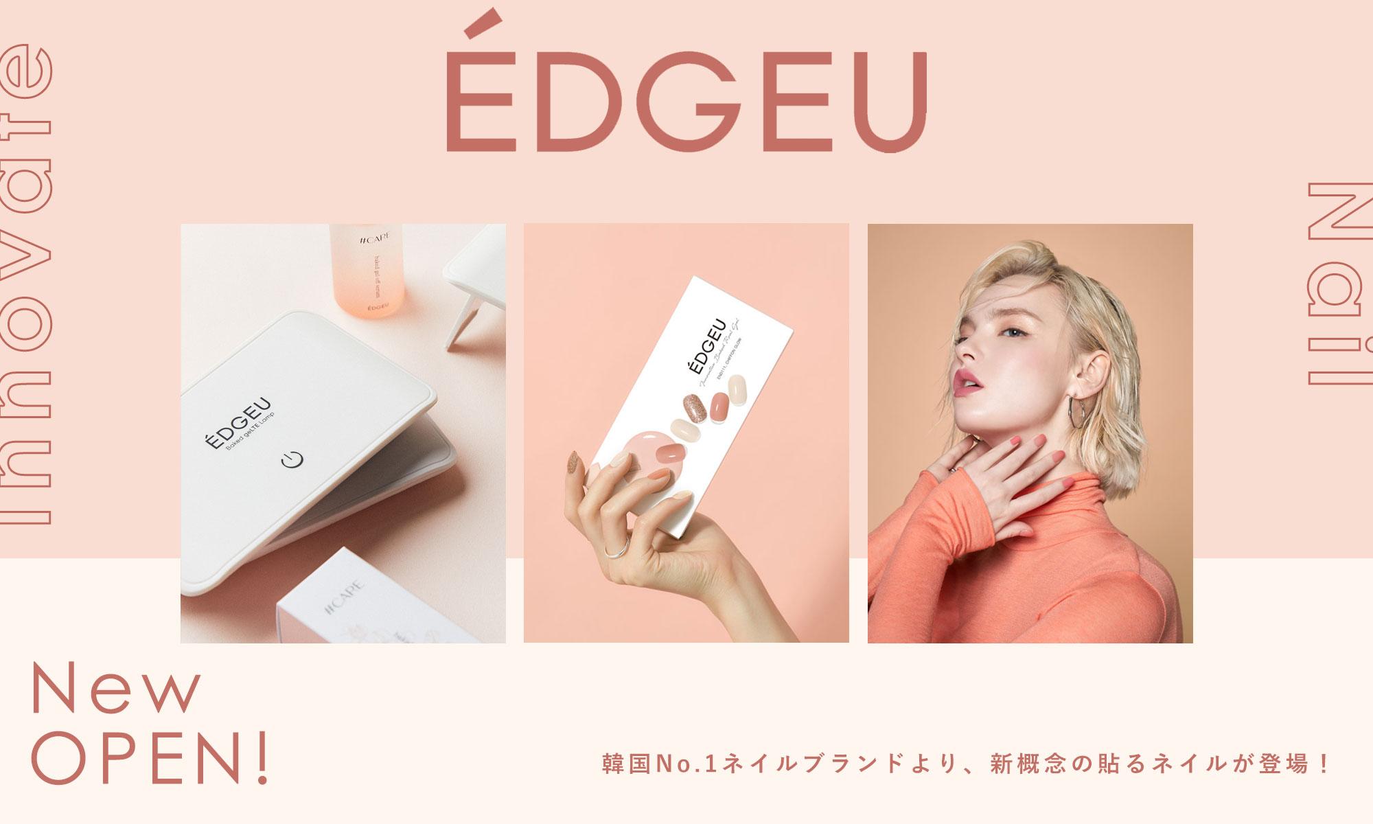 EDGEU エッジユー ネイルシート 販売開始!