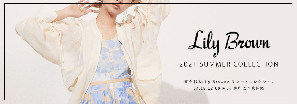 Lily Brown リリーブラウン 2021 Summer collection