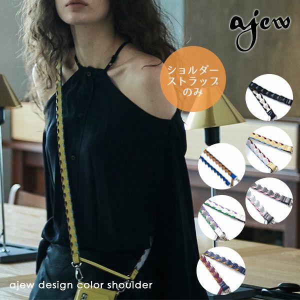ajew エジュー デザイン カラー ショルダー ひも ajew design color shoulder sh2020001