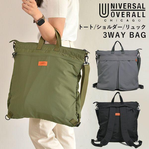 UNIVERSAL OVERALL ユニバーサルオーバーオール ワタヘルメットバッグ uvo-108